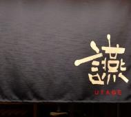 utage5